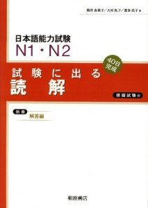 JLPT N2 Reading Resource: Shiken ni Deru Dokkai N1 N2