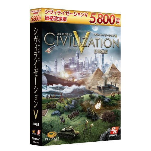 civilization 5 Japanese