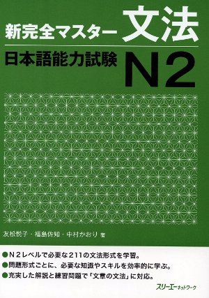Textbooks for Teaching Yourself Japanese Shinkanzen Master